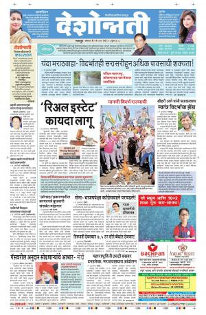 02th May Nagpur - Read on ipad, iphone, smart phone and tablets.