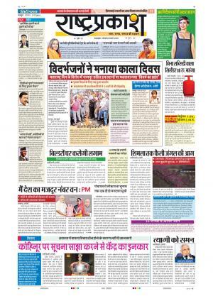 02th May Rashtraprakash - Read on ipad, iphone, smart phone and tablets.