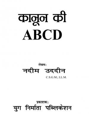 Kanoon Ki ABCD - Read on ipad, iphone, smart phone and tablets.