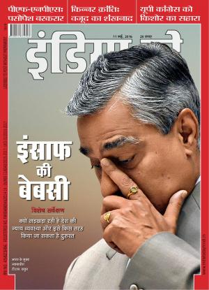 India Today Hindi-11th May 2016 - Read on ipad, iphone, smart phone and tablets.