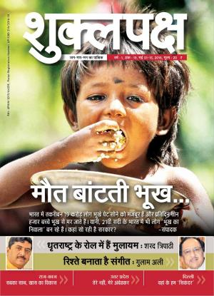 Shuklapaksh is a political fortnightly Hindi magazine - Read on ipad, iphone, smart phone and tablets