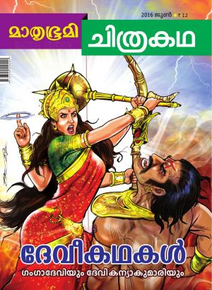 Mathrubhumi Chithrakatha - 2016 June