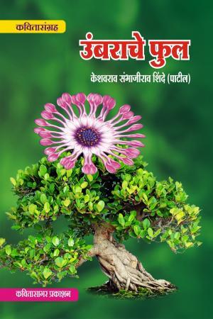 Umbrache Ful (उंबराचे फुल) - केशवराव शिंदे (पाटील)