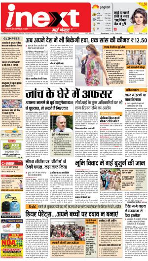 Gorakhpur Hindi ePaper, Gorakhpur Hindi Newspaper - InextLive - Read on ipad, iphone, smart phone and tablets