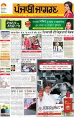 Amritsar  : Punjabi jagran News : 03rd May 2016 - Read on ipad, iphone, smart phone and tablets.