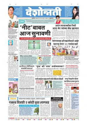 03rd May Buldhana - Read on ipad, iphone, smart phone and tablets.
