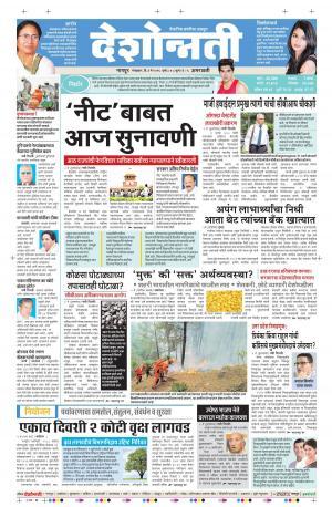 03rd May Amravati - Read on ipad, iphone, smart phone and tablets.