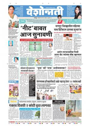 03rd May Chandrapur - Read on ipad, iphone, smart phone and tablets.