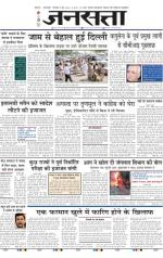 Jansatta - Read on ipad, iphone, smart phone and tablets