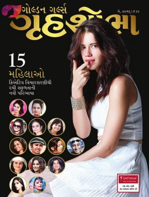 Grihshobha Gujarati - Read on ipad, iphone, smart phone and tablets.