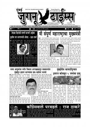 Mumbai Juganu Times (साप्ताहिक - मुंबई जुगनू टाईम्स) - संपादक: सीताराम कांबळे - May 03, 2016
