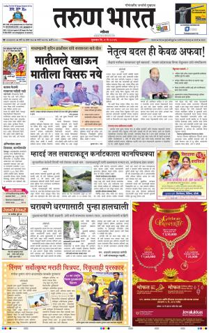 goa tarun bharat daily page - Read on ipad, iphone, smart phone and tablets.