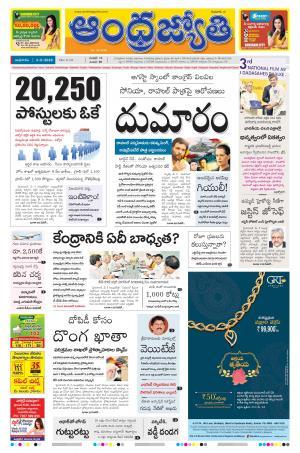Andhra Jyothy Telugu Daily Andhra Pradesh, Wed, 4 May 16