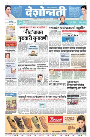 04th May Amravati - Read on ipad, iphone, smart phone and tablets.
