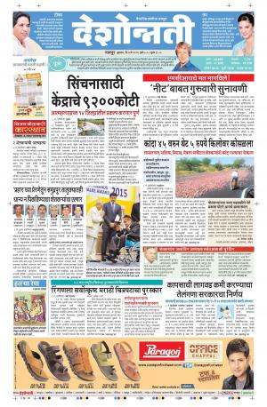 04th May Nagpur - Read on ipad, iphone, smart phone and tablets.