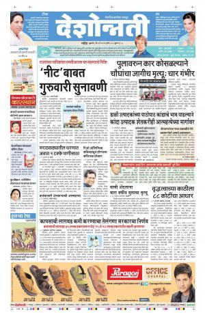 04th May Nanded - Read on ipad, iphone, smart phone and tablets.