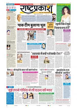 04th May Rashtraprakash - Read on ipad, iphone, smart phone and tablets.