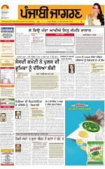 Jalandhar : Punjabi jagran News : 04th May 2016 - Read on ipad, iphone, smart phone and tablets.