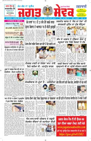 4 May 2016 Jagat Sewak Weekly Newspaper