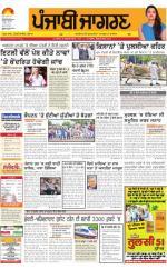 Gurdaspur : Punjabi jagran News : 05th May 2016 - Read on ipad, iphone, smart phone and tablets.