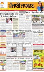 Jalandhar : Punjabi jagran News : 05th May 2016 - Read on ipad, iphone, smart phone and tablets.