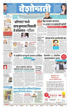 05th May Nagpur - Read on ipad, iphone, smart phone and tablets.
