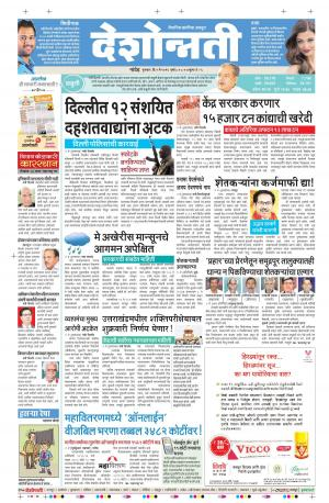 05th May Nanded - Read on ipad, iphone, smart phone and tablets.