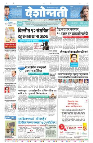 Aurangabad - Read on ipad, iphone, smart phone and tablets.