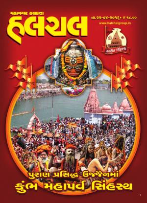 Mahanagar Calcutta Halchal - Read on ipad, iphone, smart phone and tablets.