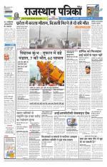 Patrika Surat - Read on ipad, iphone, smart phone and tablets