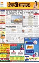 Jalandhar Dehat : Punjabi jagran News : 06th May 2016 - Read on ipad, iphone, smart phone and tablets.