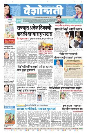 06th May Nagpur - Read on ipad, iphone, smart phone and tablets.