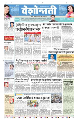 06th May Nanded - Read on ipad, iphone, smart phone and tablets.