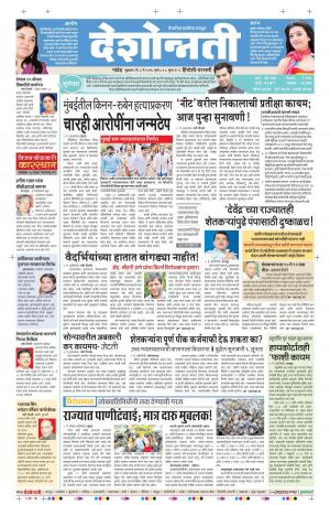 06th May Hingoli Parbhani - Read on ipad, iphone, smart phone and tablets.