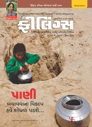 Feelings Gujarati Magazine - Read on ipad, iphone, smart phone and tablets.