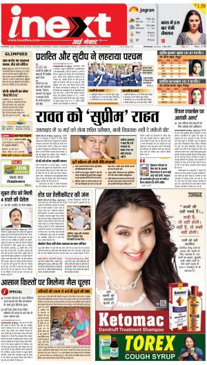 Varanasi Hindi ePaper, Varanasi Hindi Newspaper - InextLive - Read on ipad, iphone, smart phone and tablets