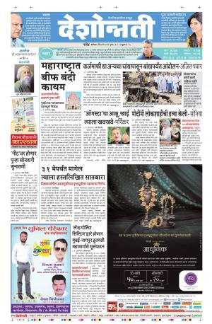 07th May Nanded - Read on ipad, iphone, smart phone and tablets.