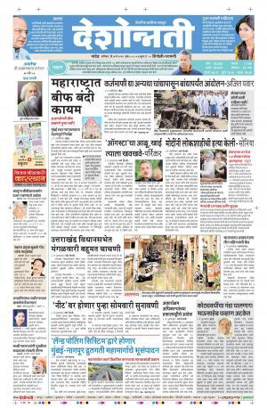 07th May Hingoli Parbhani - Read on ipad, iphone, smart phone and tablets.