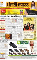 Jalandhar : Punjabi jagran News : 08th May 2016 - Read on ipad, iphone, smart phone and tablets.