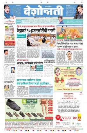 08th May Nanded - Read on ipad, iphone, smart phone and tablets.