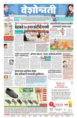 08th May Hingoli Parbhani - Read on ipad, iphone, smart phone and tablets.
