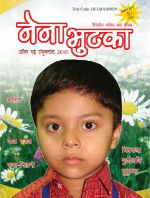 Nena Bhutka April May Sanyuktank 2016 - Read on ipad, iphone, smart phone and tablets.