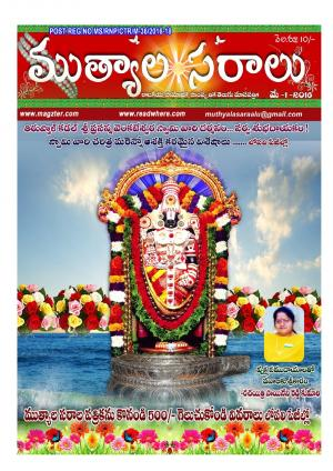 Telugu Muthyalasaralu- may -2016 - Read on ipad, iphone, smart phone and tablets.