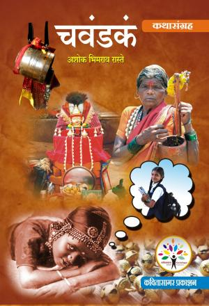Chavandka (चवंडकं) - Ashok Bhimrao Raste (अशोक भीमराव रास्ते)