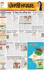 Sangrur\Barnala : Punjabi jagran News : 09th May 2016 - Read on ipad, iphone, smart phone and tablets.