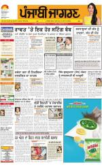 Amritsar : Punjabi jagran News : 09th May 2016 - Read on ipad, iphone, smart phone and tablets.