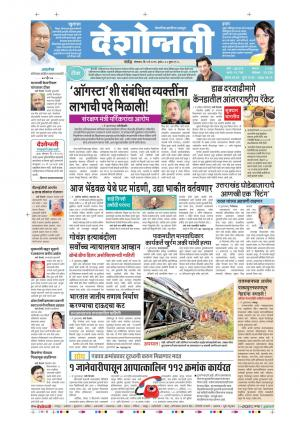 09th May Nanded - Read on ipad, iphone, smart phone and tablets.