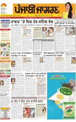 Jagraon : Punjabi jagran News : 09th May 2016 - Read on ipad, iphone, smart phone and tablets.