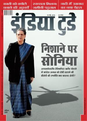 India Today Hindi-18th May 2016 - Read on ipad, iphone, smart phone and tablets.