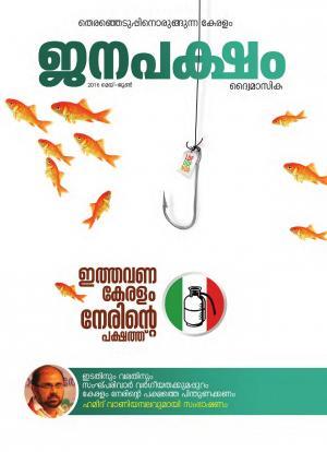 Janapaksham - Read on ipad, iphone, smart phone and tablets.